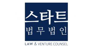스타트 법무법인 한글 로고